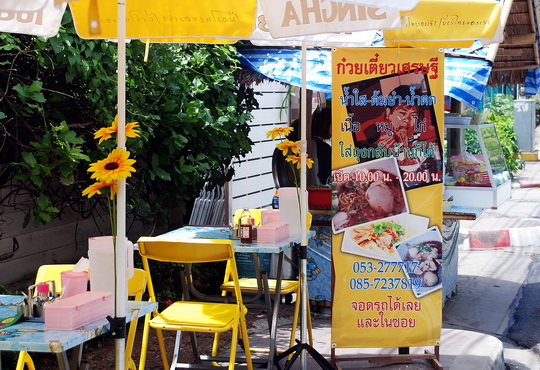 Pavement juice bar on Arak Road