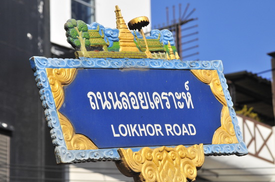 An alternative spelling from Chiang Mai city roads department